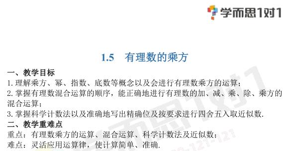 深圳七年级数学上册有理数的乘方教案