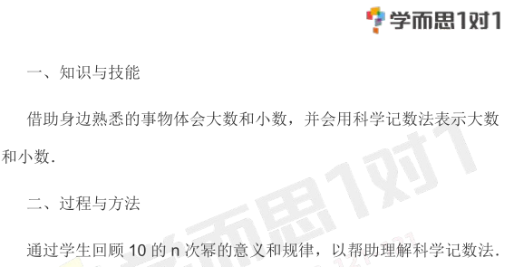 深圳七年级数学上册科学记数法教案