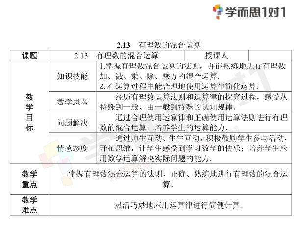深圳七年级数学上册有理数的混和运算教案