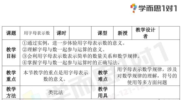 深圳七年级数学上册字母表示数教案