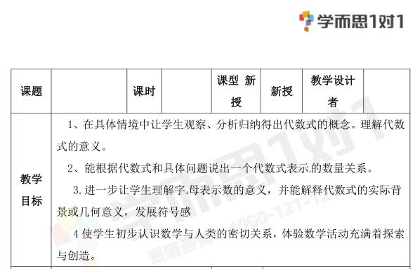 深圳七年级数学上册代数式教案