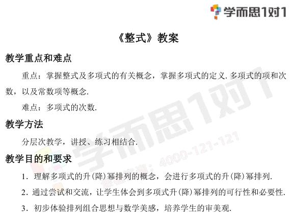 深圳七年级数学上册整式教案