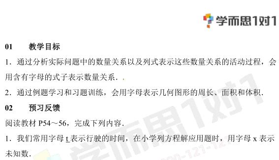 深圳七年级数学上册整式的加减教案