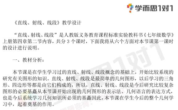 深圳七年级数学上册线段、射线、直线教案