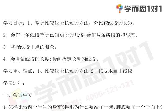 深圳七年级数学上册比较线段的长短教案