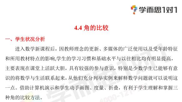 深圳七年级数学上册角的比较教案