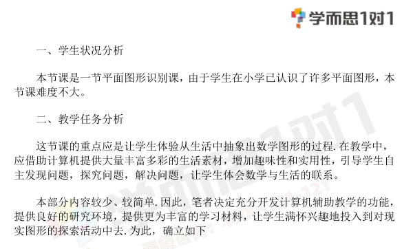 深圳七年级数学上册多边形和圆的初步认识教案