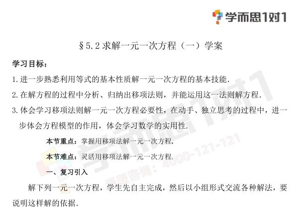 深圳七年级数学上册求解一元一次方程教案