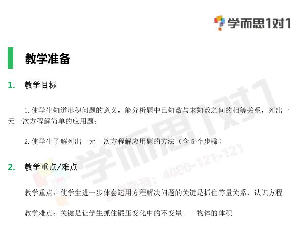 深圳七年级数学上册水箱变高了教案