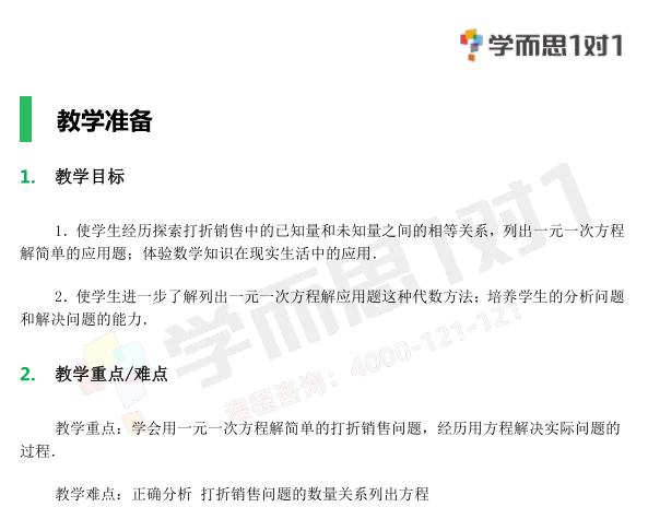 深圳七年级数学上册应用一元一次方程打折销售教案