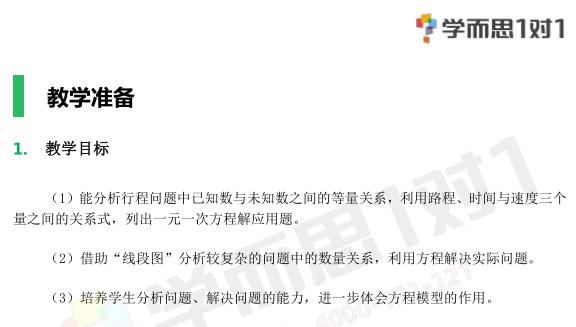 深圳七年级数学上册应用一元一次方程追赶小明教案