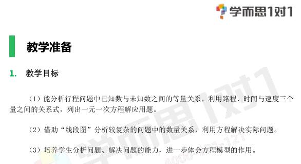 深圳七年级数学上册数据的收集教案