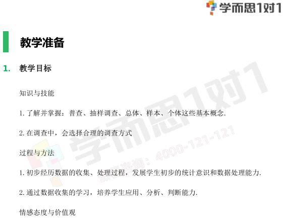 深圳七年级数学上册普查和抽样调查教案