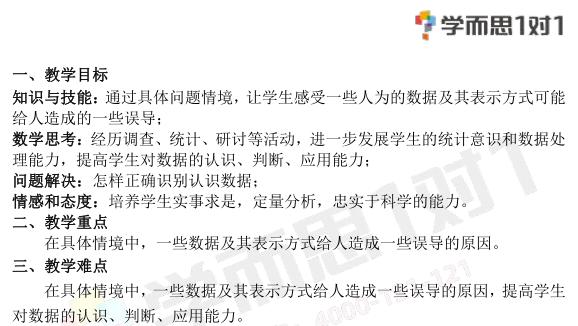 深圳七年级数学上册统计图的选择教案