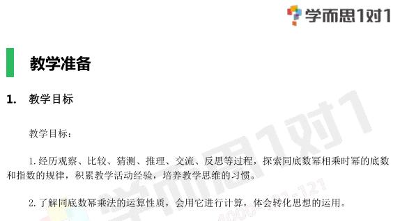 深圳七年级下册数学同底数幂的乘法教案