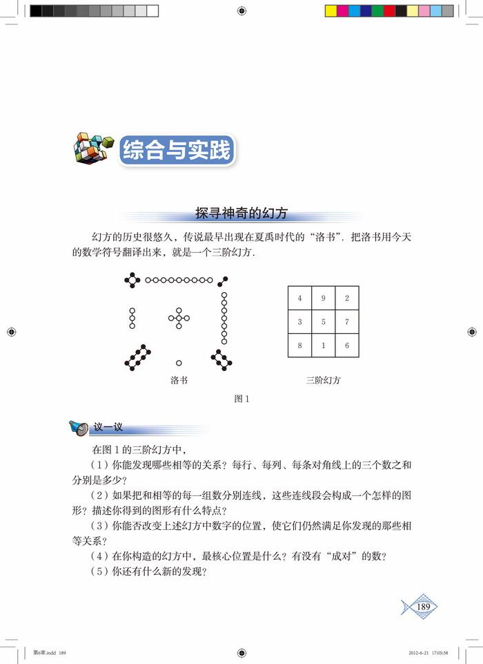 深圳七年级数学上册探寻神奇的幻方