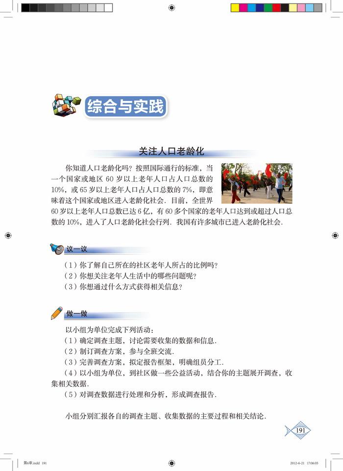 深圳七年级数学上册关注人口老龄化
