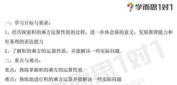 深圳七年级下册数学幂的乘方与积的乘方教案