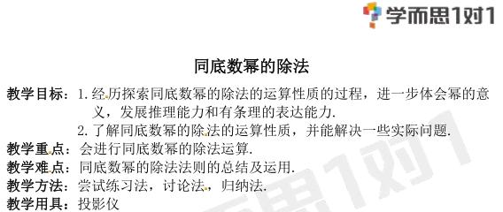 深圳七年级下册数学同底数幂的除法教案