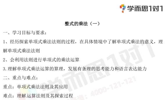 深圳七年级下册数学整式的乘法教案