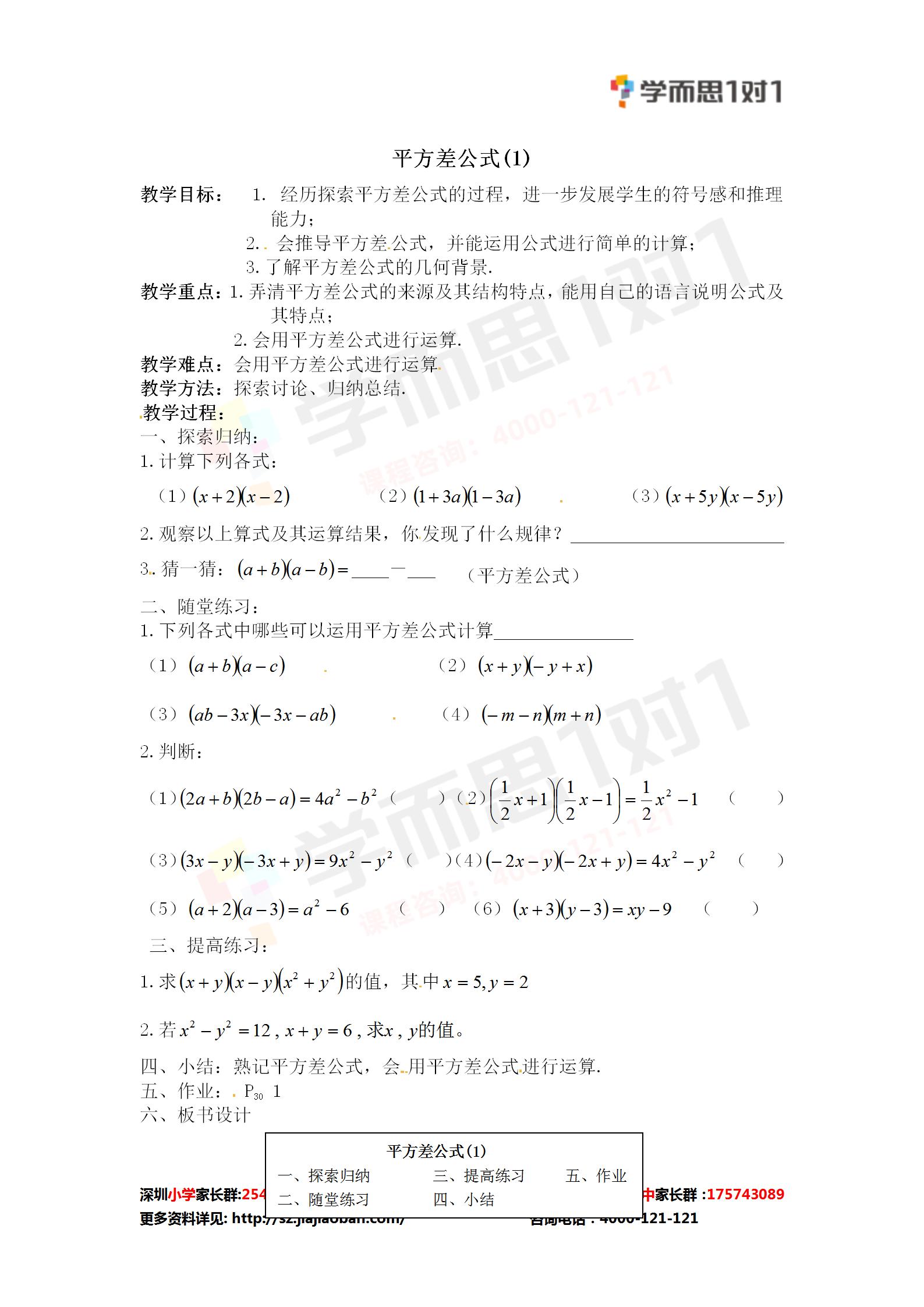 深圳七年级下册数学平方差公式教案