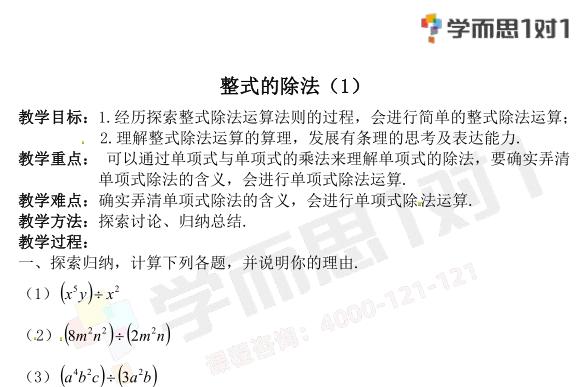 深圳七年级下册数学整式的除法教案