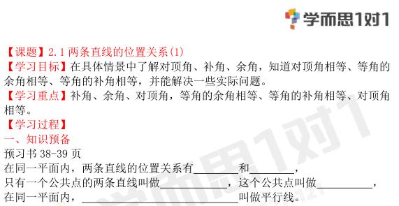 深圳七年级下册数学两条直线的位置关系教案