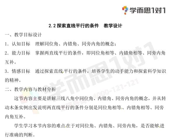 深圳七年级下册数学探索直线平行的条件教案