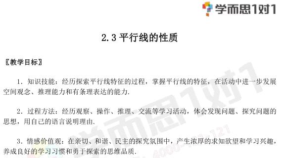 深圳七年级下册数学平行线的性质教案