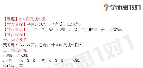 深圳七年级下册数学用尺规作角教案