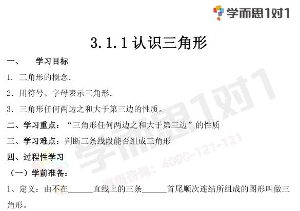 深圳七年级下册数学认识三角形教案
