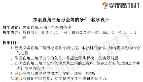 深圳七年级下册数学探索三角形全等的条件教案