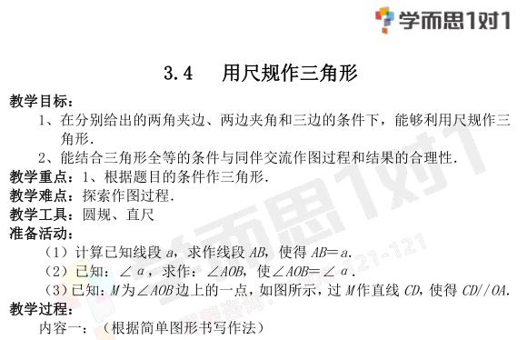 深圳七年级下册数学用尺规作三角形教案