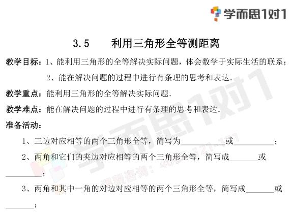 深圳七年级下册数学利用三角形全等测距离教案
