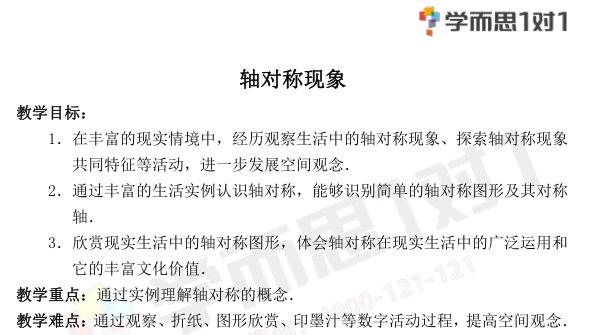 深圳七年级下册数学轴对称现象教案