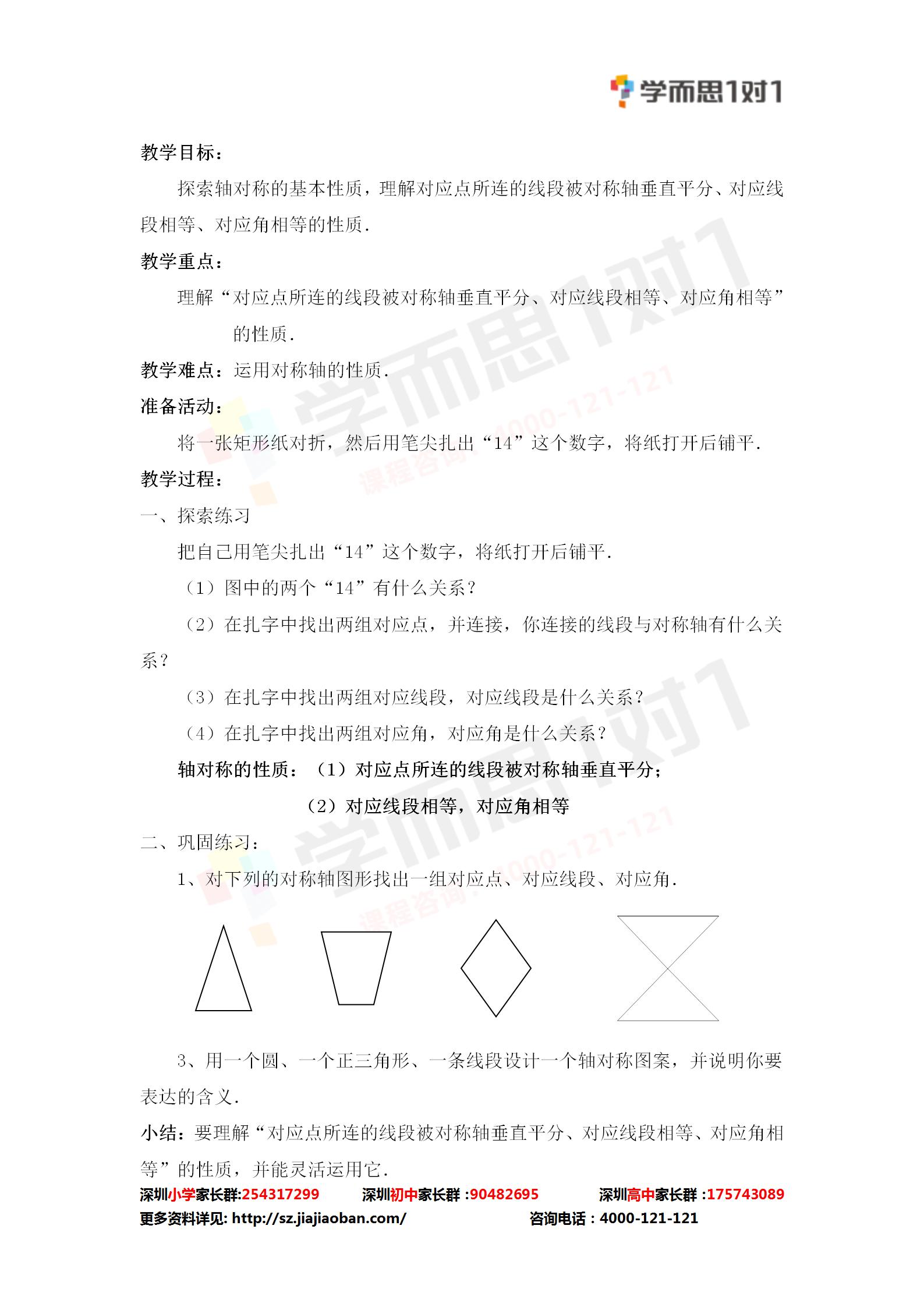 深圳七年级下册数学探索轴对称的性质教案