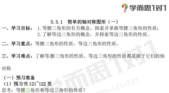深圳七年级下册数学简单的轴对称图形教案
