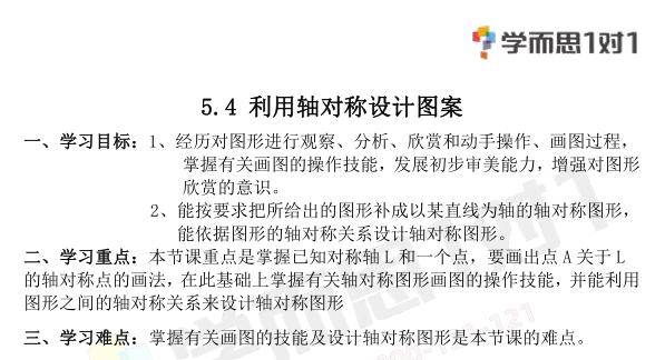深圳七年级下册数学利用轴对称进行设计教案