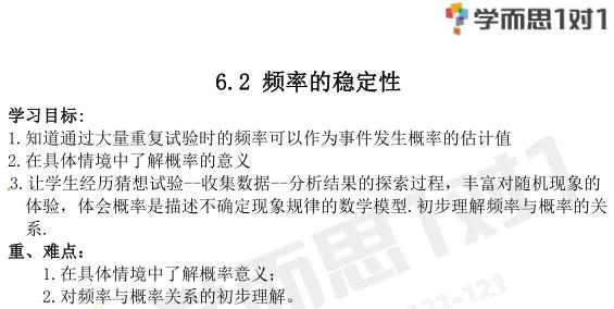 深圳七年级下册数学频率的稳定性教案