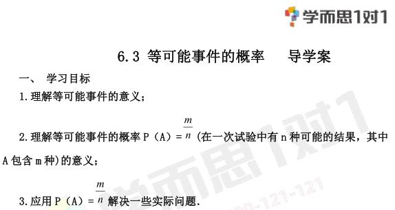 深圳七年级下册数学等可能事件的概率教案