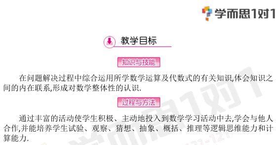 深圳七年级下册数学设计自己的运算程序教案