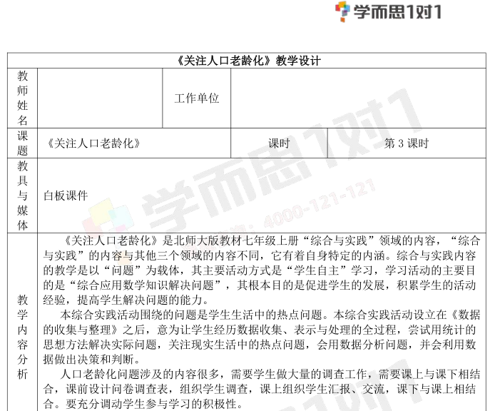 深圳七年级数学上册关注人口老龄化教案