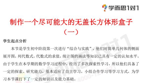深圳七年级数学上册制作一个尽可能大的无盖长方体形盒子教案