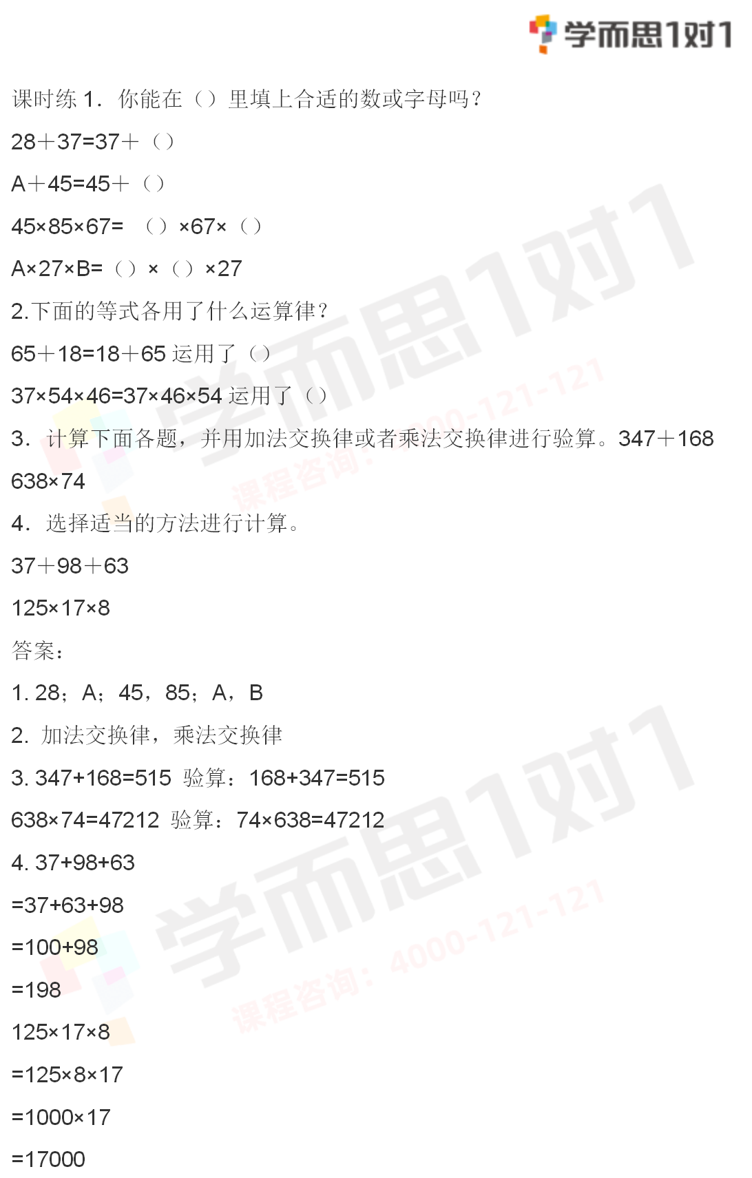 深圳四年级上册数学加法交换律和乘法交换律练习题及答案