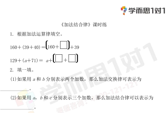 深圳四年级上册数学加法结合律练习题及答案