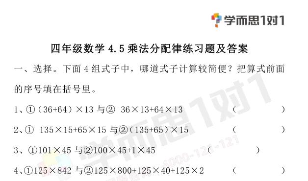 深圳四年级上册数学乘法分配律练习题及答案