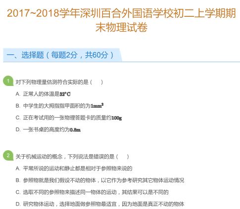 2017-2018年深圳百合外国语学校初二上册物理期末试卷及答案