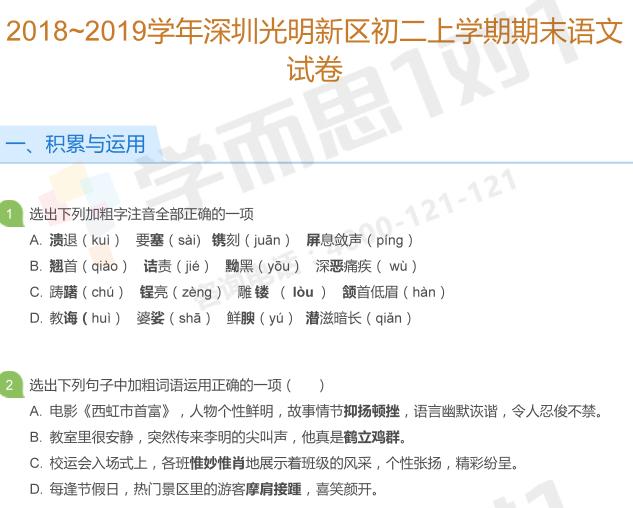2018-2019年深圳光明新区初二上册语文期末试卷及答案