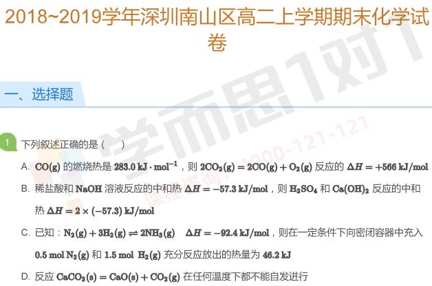 2018-2019年深圳南山区高二上册化学期末试卷及答案