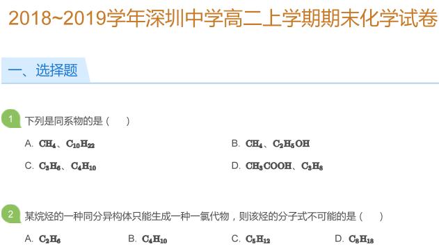 2018-2019年深圳中学高二上册化学期末试卷及答案